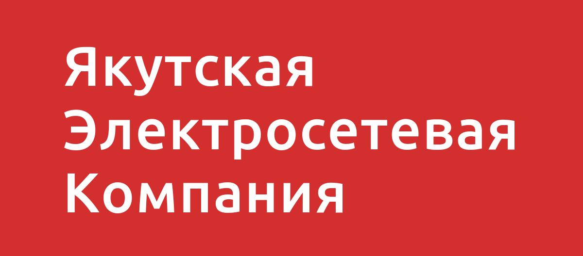"""ООО """"ЯКУТСКАЯ ЭЛЕКТРОСЕТЕВАЯ КОМПАНИЯ"""""""
